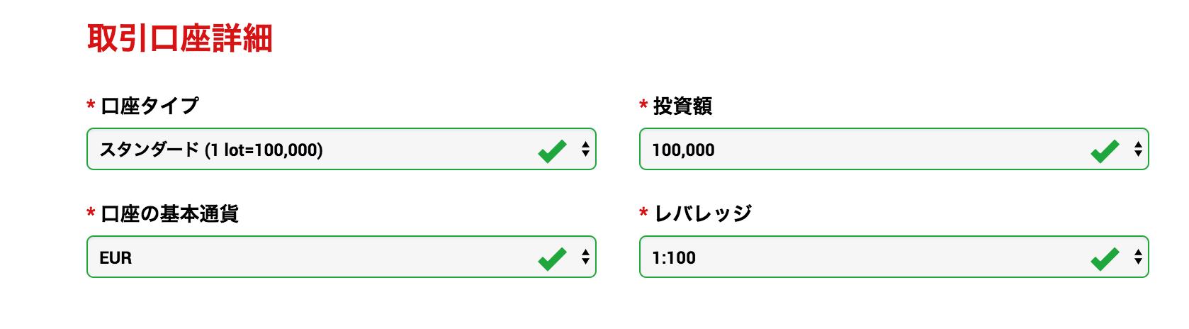 デモ取引口座詳細