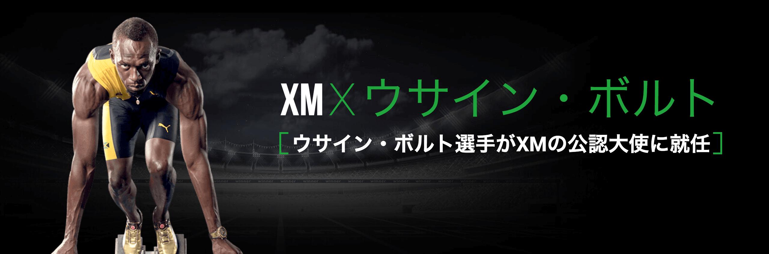 XM_ウサインボルト