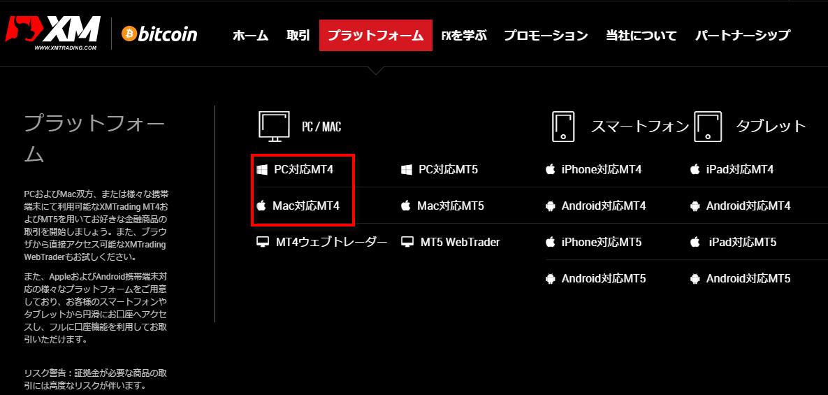 XMプラットフォーム