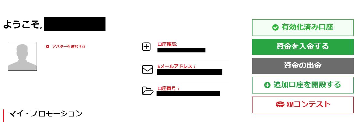 XM会員ページ