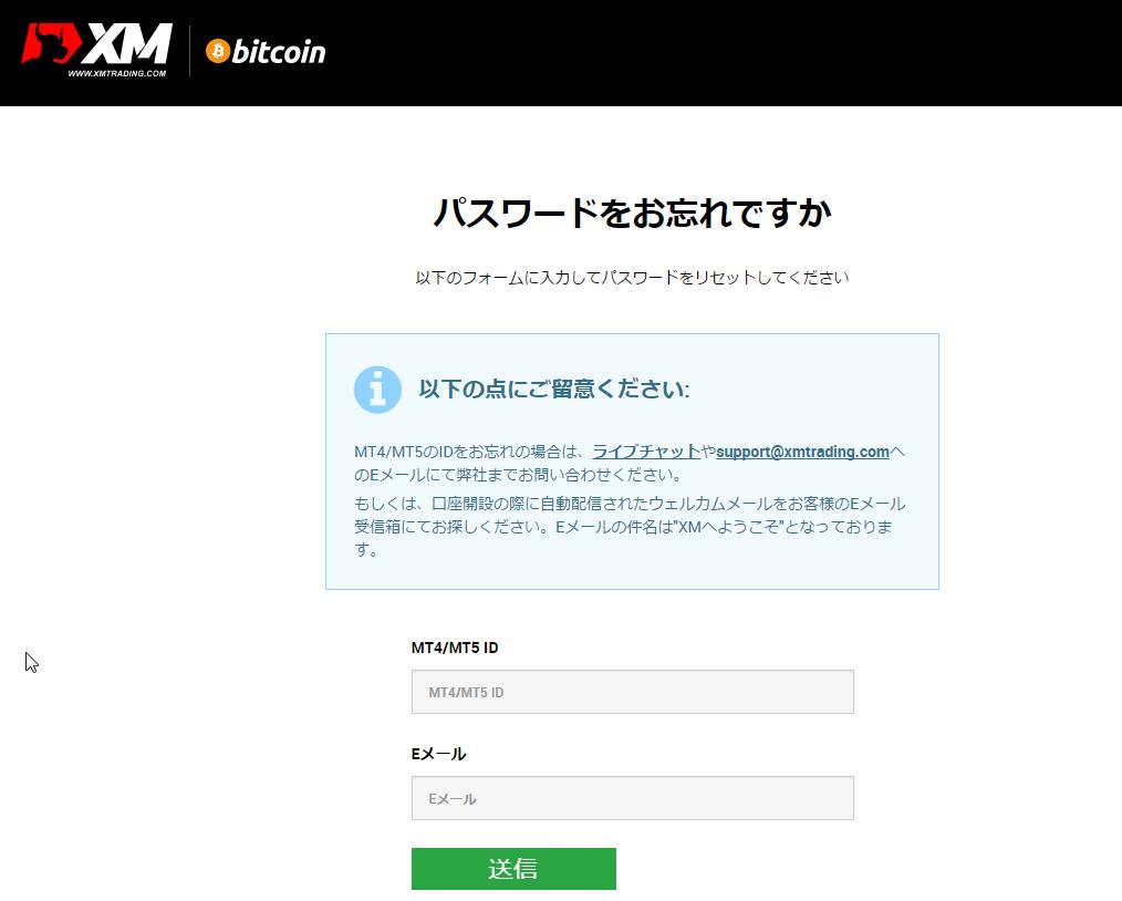 XMパスワードリセット