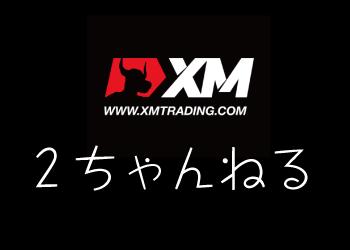 XM評判2ch