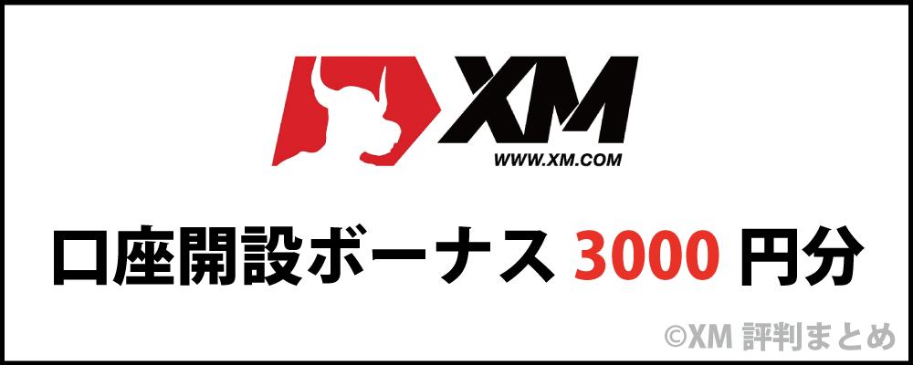 XM口座開設ボーナス