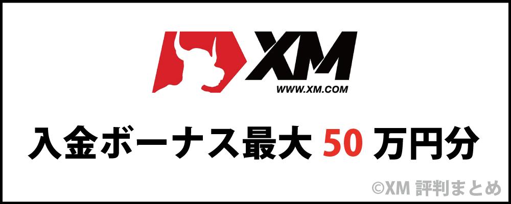 XM入金ボーナス50万円