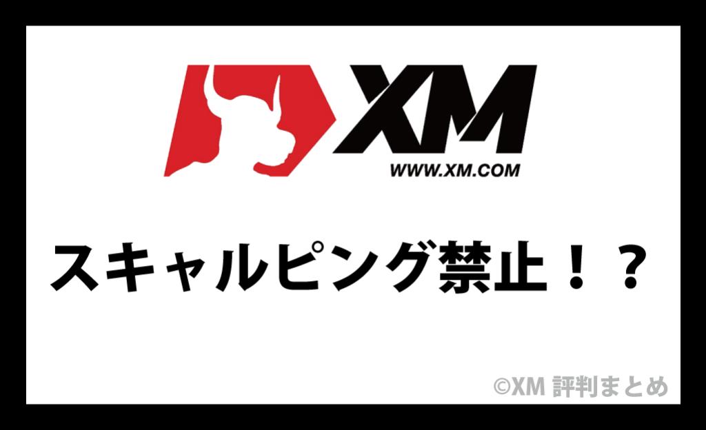 sca_xm