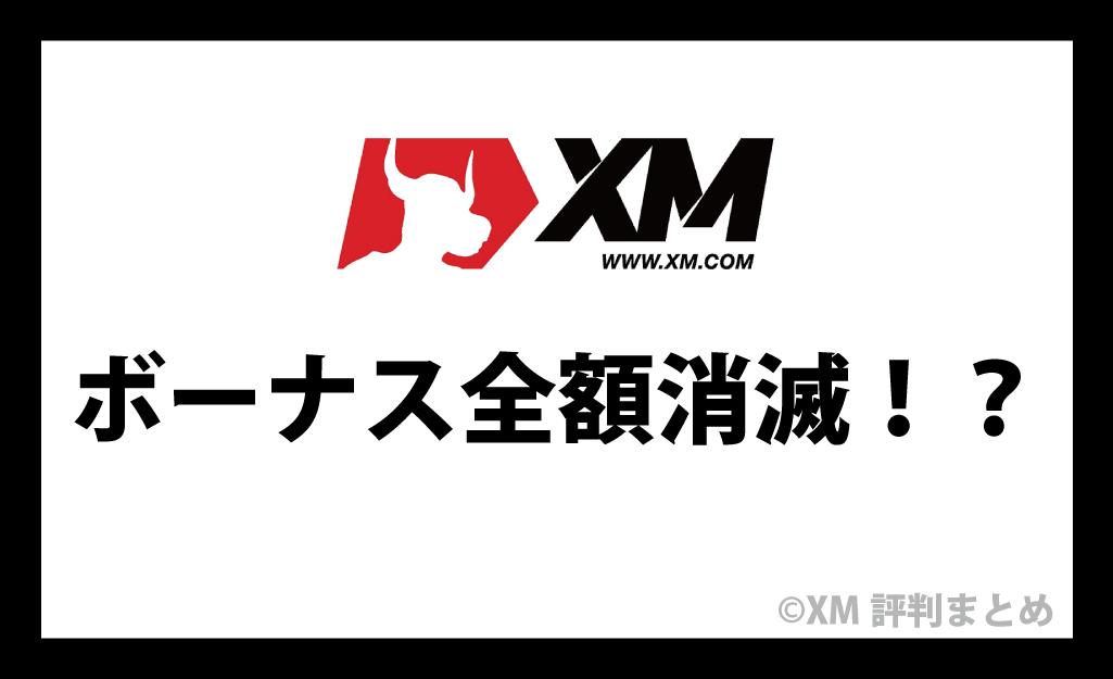 XMボーナス全額消滅