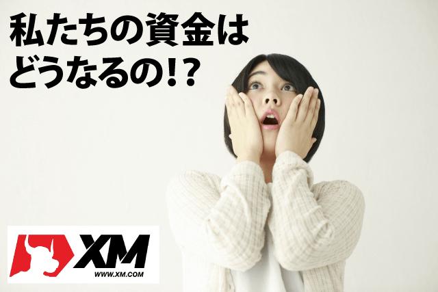 XMは信託保全ではなく分別保管!真相を担当者に直接確認してみた。