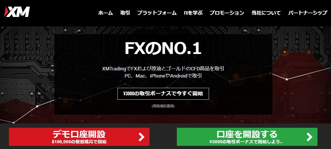 xm 日本語サポート