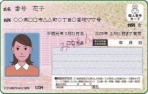 xm マイナンバーカード