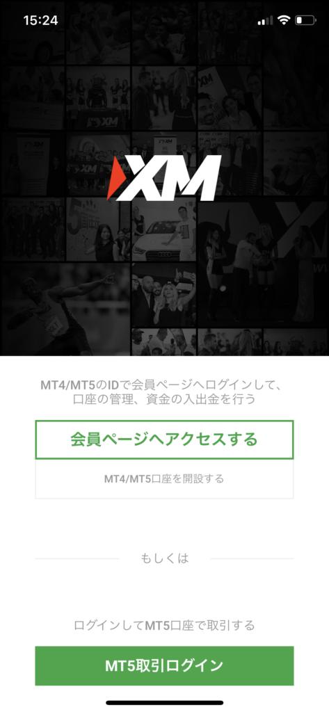 xm 公式アプリ